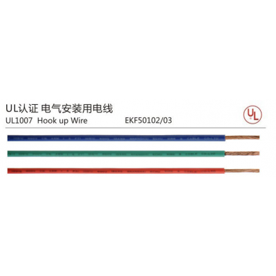 供应供应UL美标电子线 UL1007系列单芯电缆 ROHS环保标准 UL认证