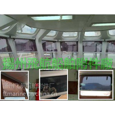 飞航牌船用窗帘-驾驶舱遮阳窗帘-驾驶舱滤光防晒遮阳卷帘