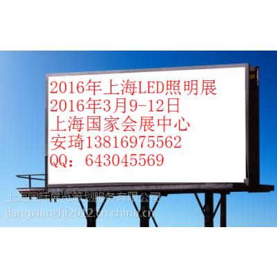 2016led展、3月份led照明展2016年上海led灯饰照明展览会