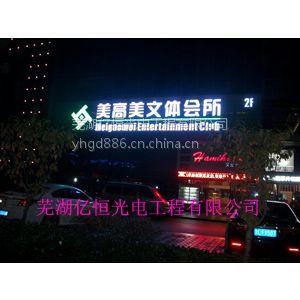 芜湖点阵字 LED广告招牌制作 店面发光字制作安装