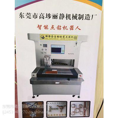 丽静CCD视觉点钻机器人 饰品粘石机 手饰粘钻机