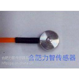 LZ-WX4微小型测力传感器合肥力智生产厂家可订制尺寸