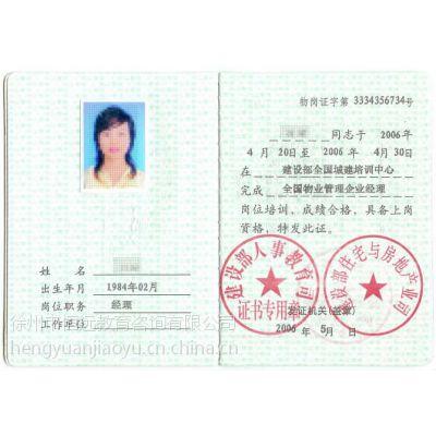 徐州全国物业管理从业人员岗位证书培训