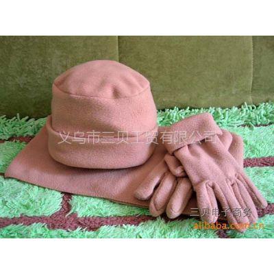 供应素色摇粒绒三件套 帽子 围巾 手套