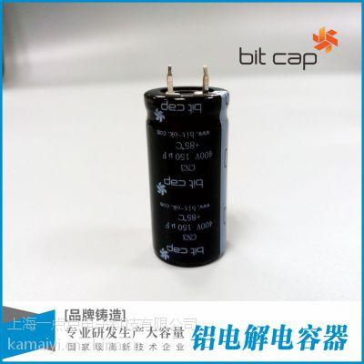 BIT CAP 上海铝电解电容器 汽车充电桩专用 CN3 400V 150UF