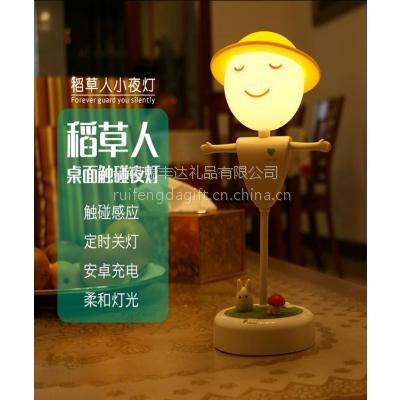 稻草人LED小夜灯充电式插电儿童房礼物灯智能触碰感应简易定时灯 无锡礼品公司 瑞丰达定制
