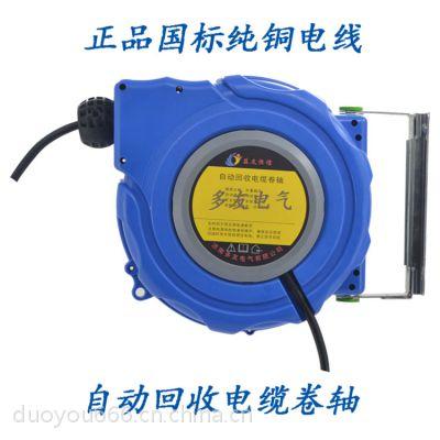 益友恒信供应220V电鼓自动伸缩电缆盘卷线器绕线盘拖线盘 2芯线 2*1.0 10米国标电缆
