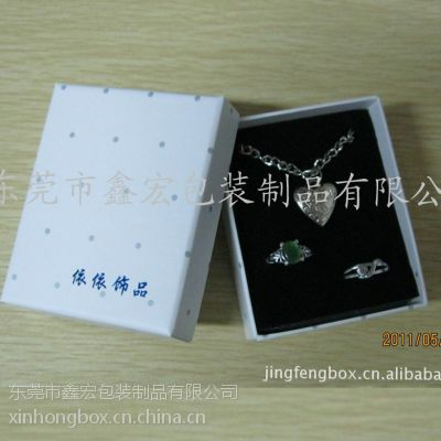 东莞厂家供应定做各种纸质首饰盒,吊坠盒,纸盒,天地盒