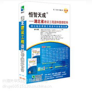 湖北省建筑工程资料管理软件 恒智天成湖北省建筑工程资料管理软件