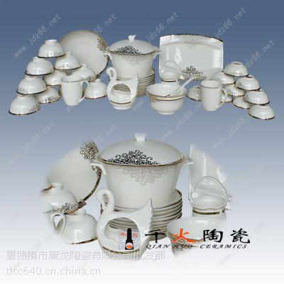 陶瓷餐具批发 景德镇婚庆送礼礼品陶瓷餐具套装价格