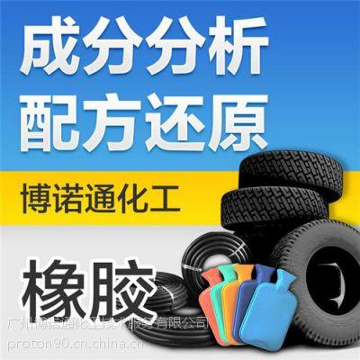 聚硫橡胶配方,惠州橡胶配方,配方剖析,博诺通(查看)