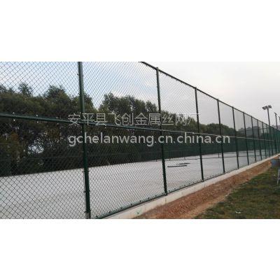 勾花网球场围网,护栏网,篮球场围栏,浸塑13383380113李 安平飞创报价单