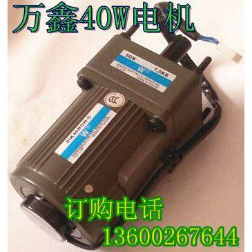 供应台湾万鑫微型减速机,小型调速电机,40W小电机