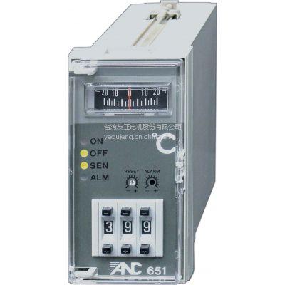 供应友正 ANC -651类比温控器/控溫器/溫控表/溫控開關