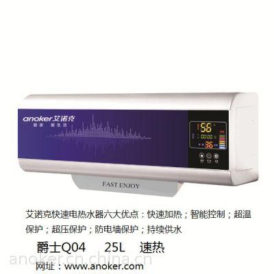 厂家批发 ABS料 空调款 储水式 速热式电热水器 爵士系列Q4