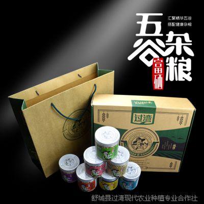 【基地直供】杂粮批发 富硒五谷杂粮精品礼盒 杂粮 豆浆 豆类麦类