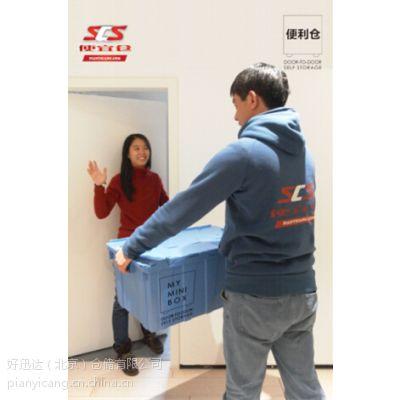 迷你仓自助仓储租赁服务哪里有?北京便宜仓您值得信赖!