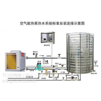 新乡TCL空气能热水器价格 空气能采暖 热水工程报价 政府采购品牌 煤改电