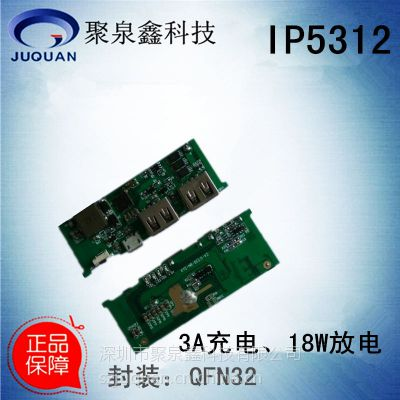 IP5312聚泉鑫科技快充方案设计商5V3A充电,15W放电移动电源SOC