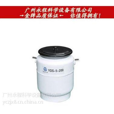 四川亚西 5升低温储存罐 YDS-5-200 贮存式液氮生物容器