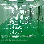 北京老旧车库车间地面漆环氧树脂自流平地板漆修补翻新颗粒防滑处理