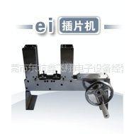 供应厂家直营变压器插片机