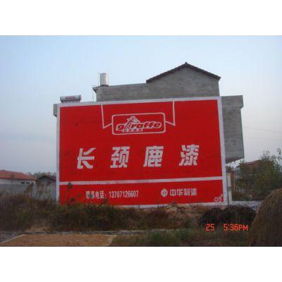 供应墙体广告,墙体喷绘