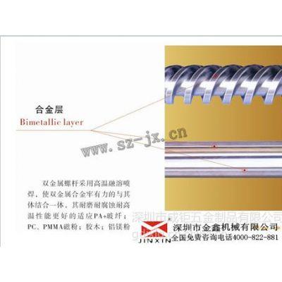 供应塑料挤出机45单螺杆|PA PE料螺杆|塑料管材螺杆机筒|金鑫国内一流