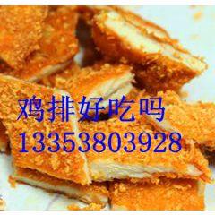 供应郑州大脸鸡排加盟费需要多少钱呢13353803928