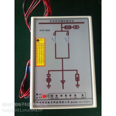 开关状态指示仪,杭州开关状态指示仪厂家直销