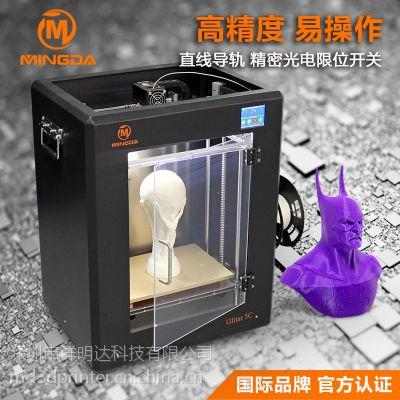 MINGDA高精度大尺寸3D打印机模型玩偶3D打印机