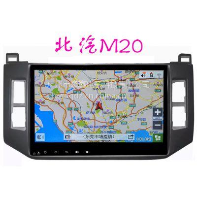 供应北汽S3 S50 M20 BJ20 安卓大屏导航车载GPS导航仪 厂家直销