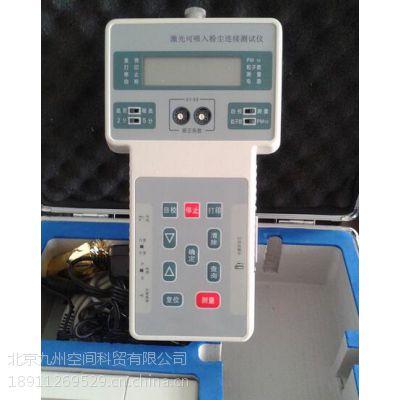 北京九州供应便携式激光可吸入粉尘仪