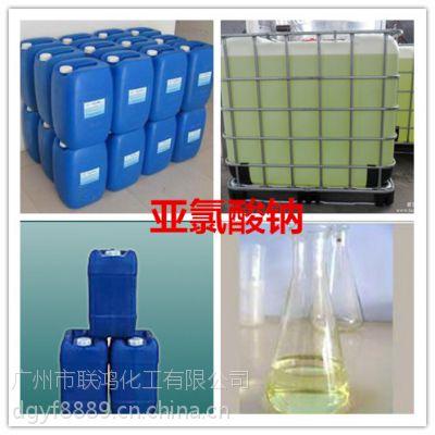 液体25%32%亚氯酸钠批发 广州 东莞 佛山 深圳等城市