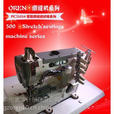 供应绷缝机三针五线砍车 工业缝纫机 缝中设备 奥玲特种机 平砍PC31016D