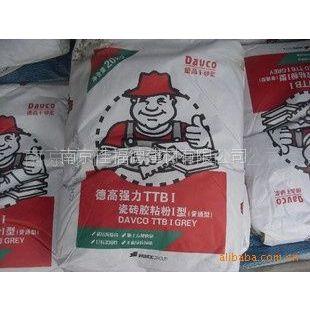 供应南京德高柔韧型瓷砖胶粘粉/大理石胶粘粉/瓷砖粘结剂