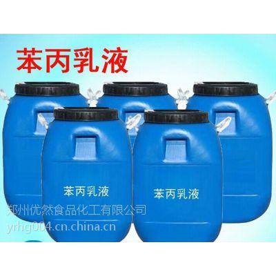 苯丙乳液的价格,苯乙烯-丙烯酸酯价格