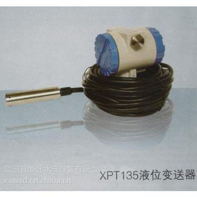 前池水位计XPT135投入式液位变送器