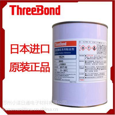 供应日本三键TB1521,threebond1521喇叭中心胶、音圈、音膜