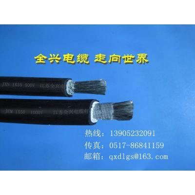 供应全兴电缆 JF(JBF)、JXN(JBQ)、JXF(JBHF) 型电机绕组引接软电缆和软线