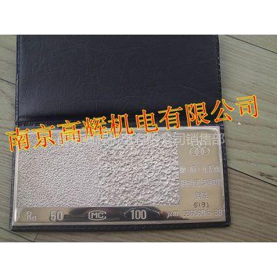 供应南京厂家大量现货销售抛喷丸表面粗糙度比较样块0.2