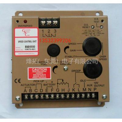 供应ESD5550电子调速器