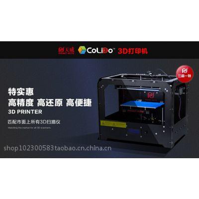 桌面3D打印机喷头雕刻耗材挤出机粉鼓一体三维立体diy整机高精度