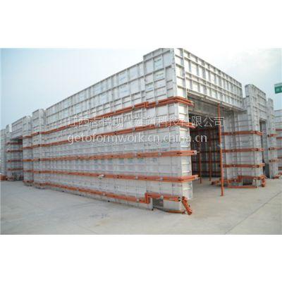供应geto畅销建筑铝模板建筑铝合金模板,清水模板,内墙不烂脚、不漏浆、无装拆死角