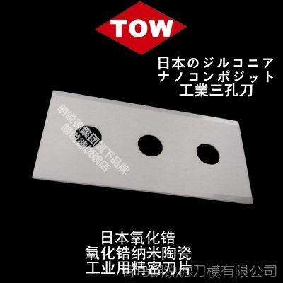 陶瓷三孔刀片,日本氧化锆TOW进口超耐刀片