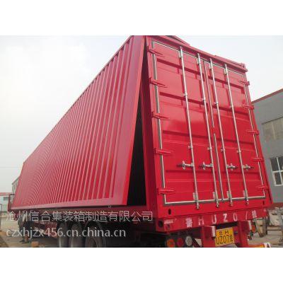 高低板液压飞翼集装箱厂家直销