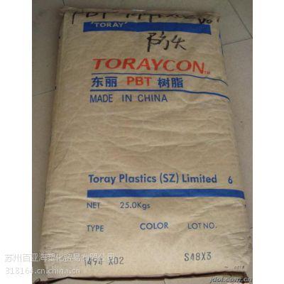 长三角现货供应标准级PBT 塑胶原料 日本东丽 1184G-15