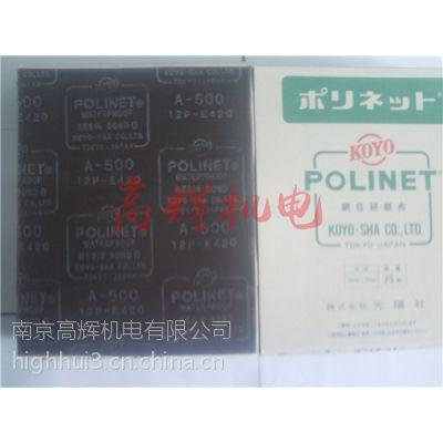 日本光阳社KOYO研磨布 A-500 230*280研磨砂纸