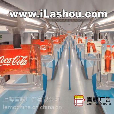 上海地铁1号线拉手广告专业运营商 雷默广告