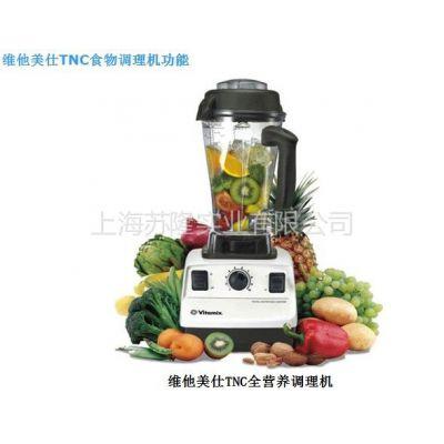 供应维他美仕TNC食物调理机功能、美国维他美仕TNC搅拌机价格、Vita-Mix TNC全营养调理机